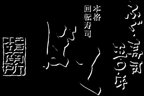 本格回転寿司「ぼて」ふぐ・寿司50年